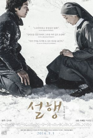 Snow Paths film poster