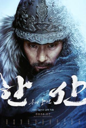 Hansan film poster