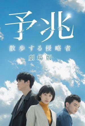 Foreboding film poster
