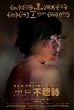 Bad Poetry Tokyo film poster