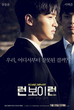 Run Boy Run film poster