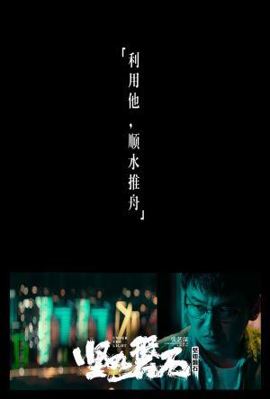 Under the Light film poster