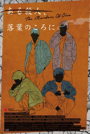 The Murders of Oiso film poster