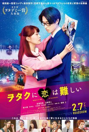 Wotakoi: Love is Hard for Otaku film poster