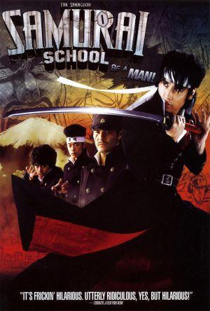 Be a Man! Samurai School film poster