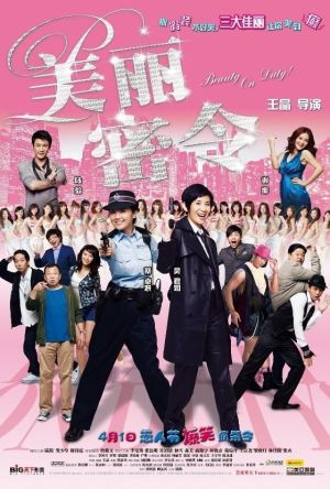 Beauty on Duty film poster