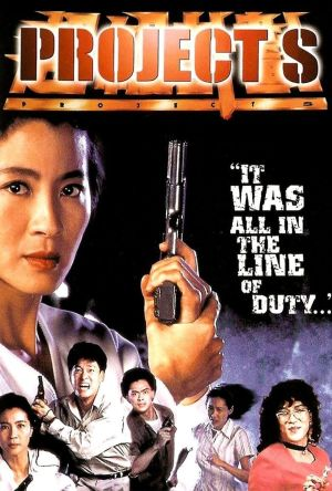 Supercop 2 film poster