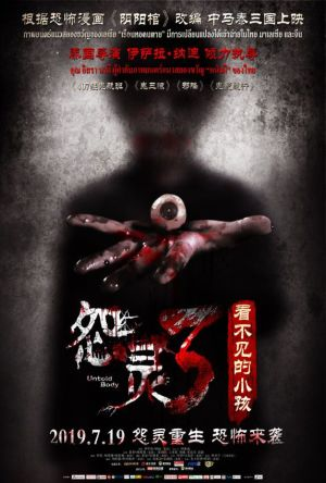 Haunted Road 3: Untold Body film poster