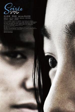 Soiree film poster