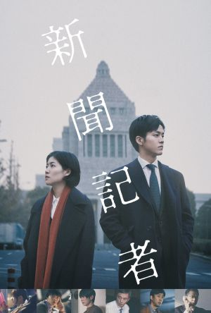 The Journalist film poster