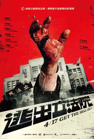 Get the Hell Out film poster