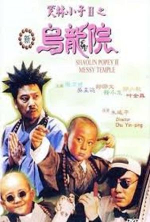 Shaolin Popey II: Messy Temple film poster