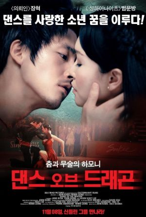 Dance of the Dragon film poster