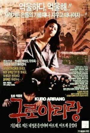 Kuro Arirang film poster