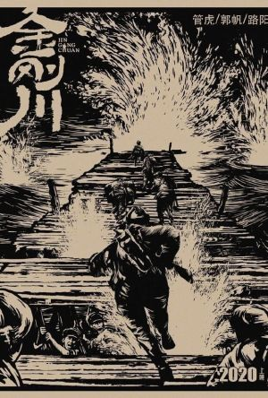 Jin Gang Chuan film poster