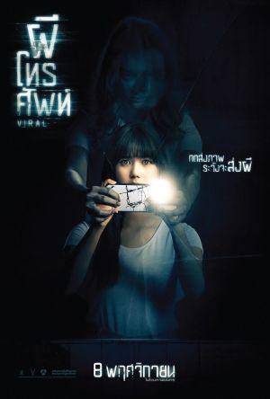 Viral film poster