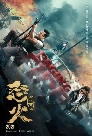 Raging Fire film poster