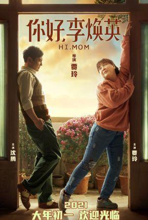 Hi, Mom film poster