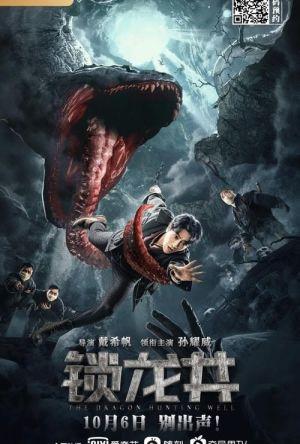 Locked Dragon Well film poster