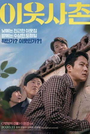 Good Neighbour film poster