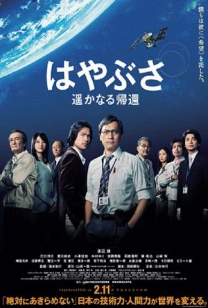 Hayabusa: The Long Voyage Home film poster
