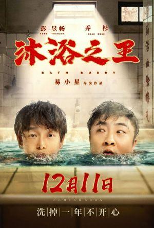 Bath Buddy film poster