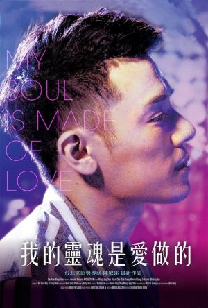 My Soul is Made of Love film poster