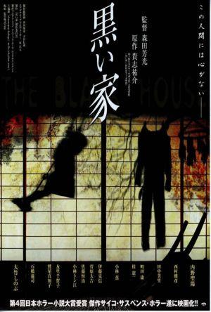 The Black House film poster