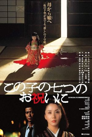 Lullaby of Death film poster