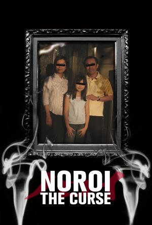 Noroi: The Curse film poster
