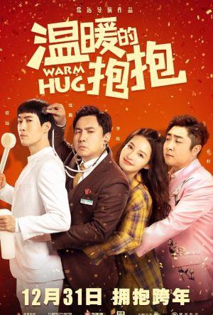 Warm Hug film poster