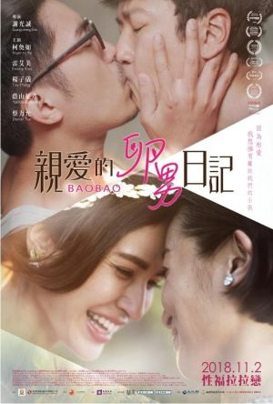 Bao Bao film poster