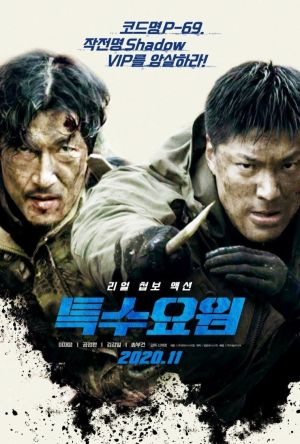 Special Agent film poster