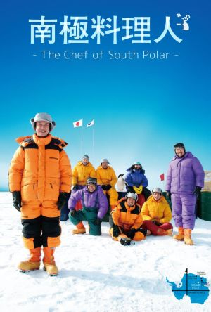 The Chef of South Polar film poster