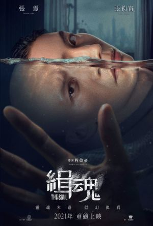 The Soul film poster