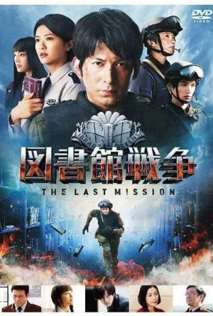 Library Wars: The Last Mission film poster