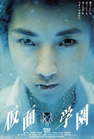 Persona film poster