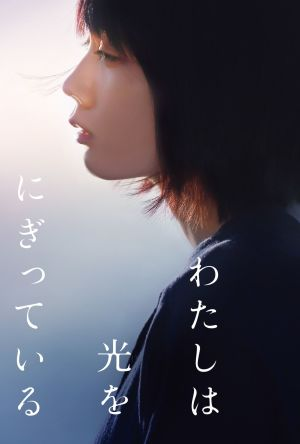 Mio on the Shore film poster
