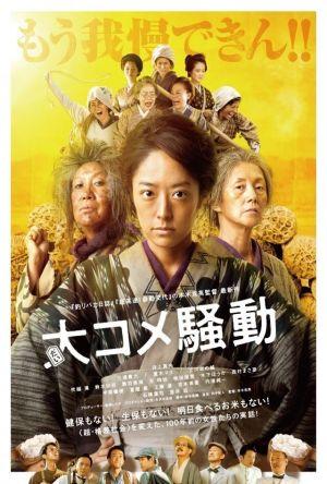 Big Rice Riots film poster