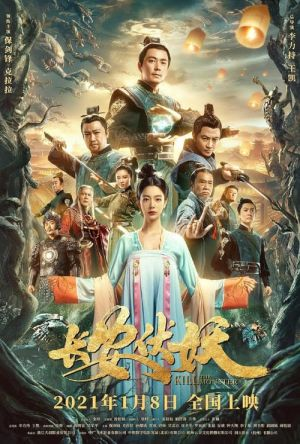 Kill The Monster film poster