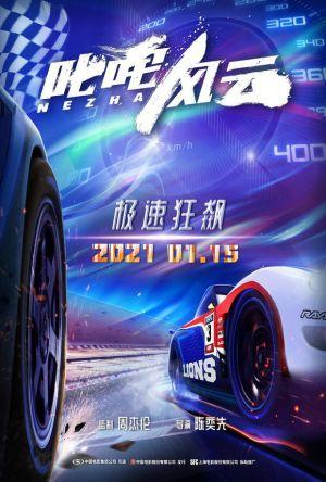 Nezha: The Race 1 film poster