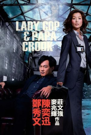 Lady Cop & Papa Crook film poster