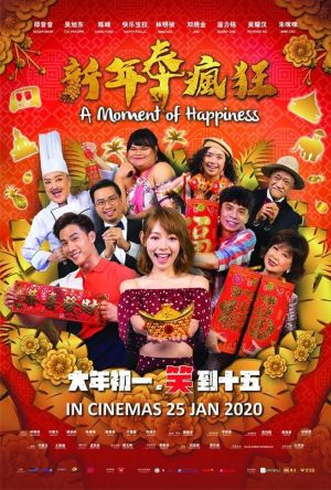 A Moment Of Happiness film poster
