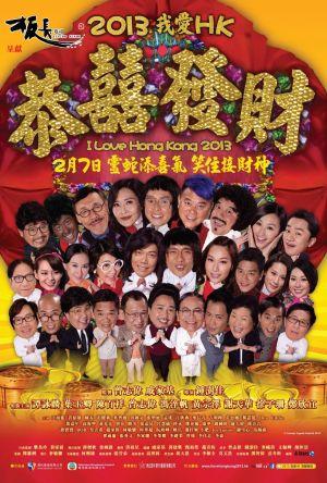 I Love Hong Kong 2013 film poster