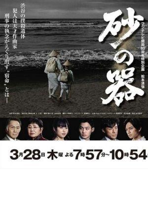 Castle of Sand film poster