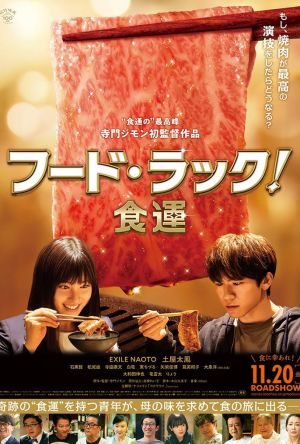Food Luck film poster