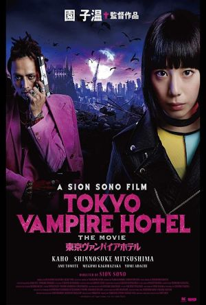 Tokyo Vampire Hotel film poster