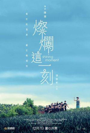 Shining Moment film poster
