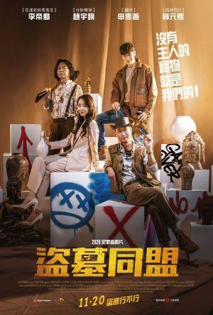 Collectors film poster