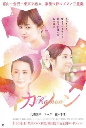Kanon film poster